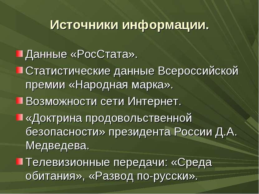 Источники информации. Данные «РосСтата». Статистические данные Всероссийской ...