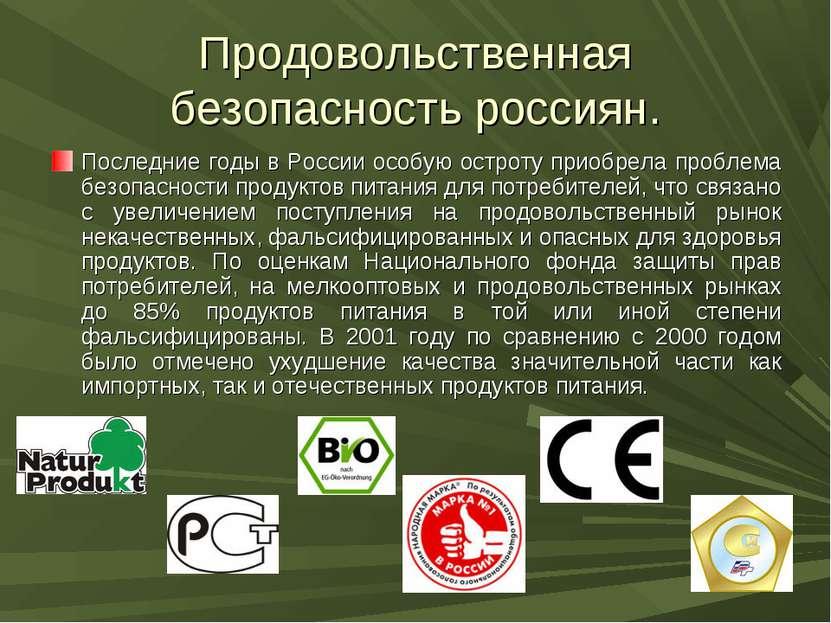 Продовольственная безопасность россиян. Последние годы в России особую острот...