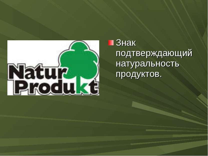 Знак подтверждающий натуральность продуктов.