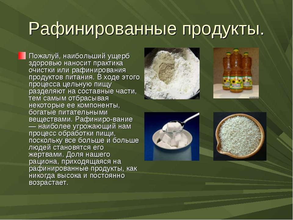 Рафинированные продукты. Пожалуй, наибольший ущерб здоровью наносит практика ...