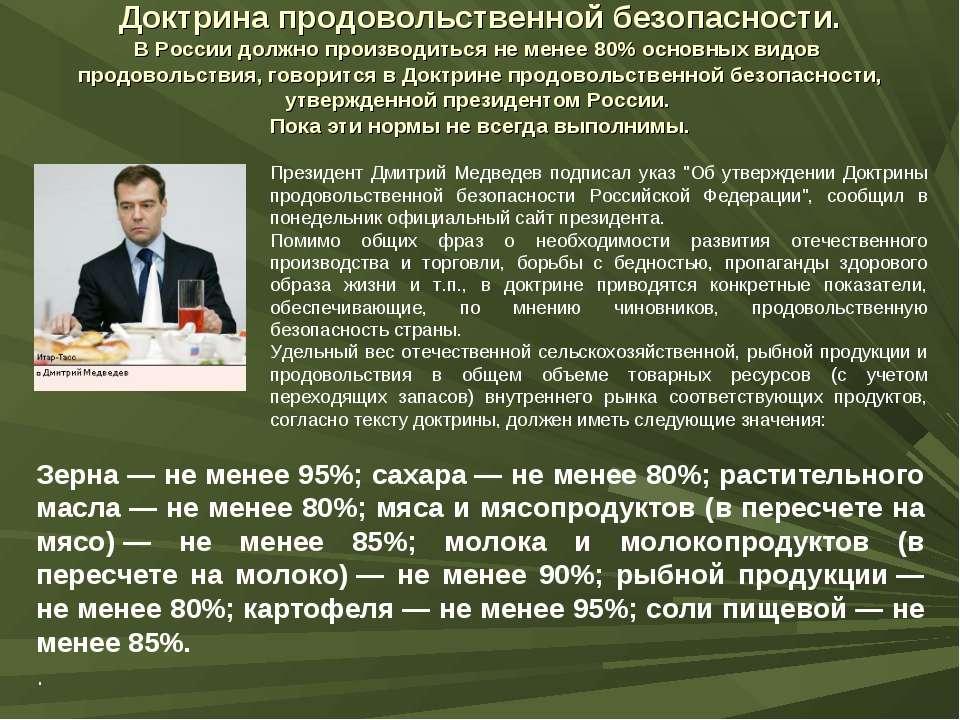 Доктрина продовольственной безопасности. В России должно производиться не мен...