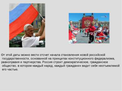 От этой даты можно вести отсчет начала становления новой российской государст...