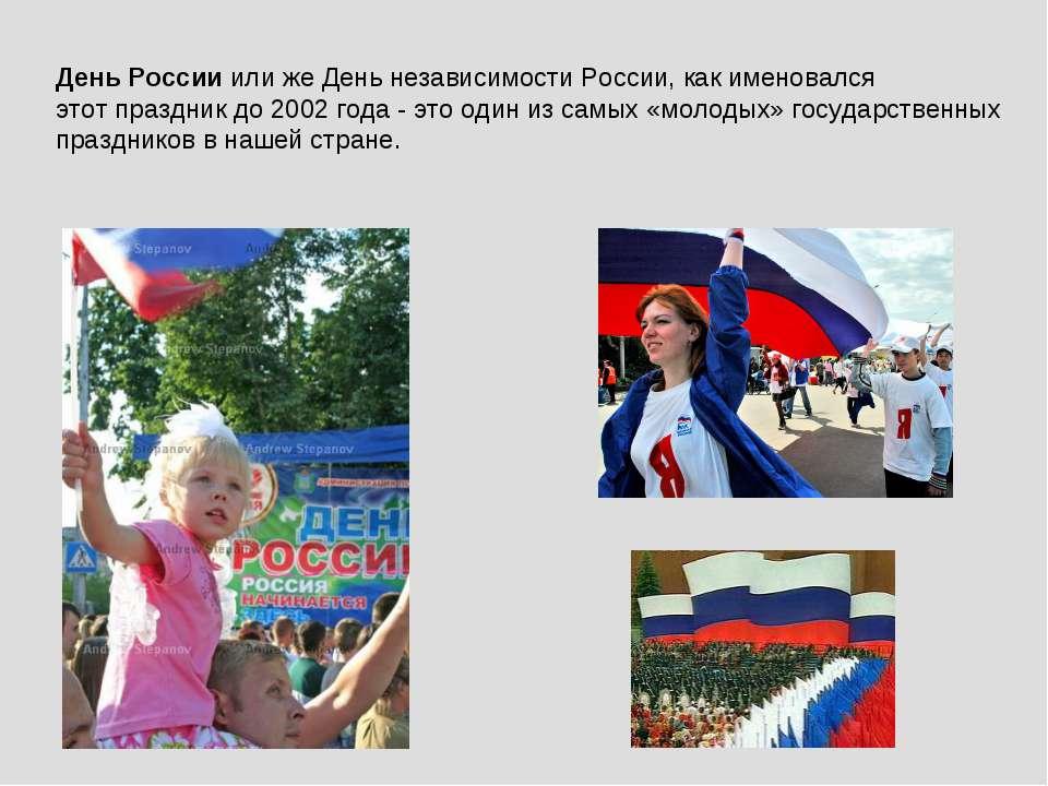 День России или же День независимости России, как именовался этот праздник до...