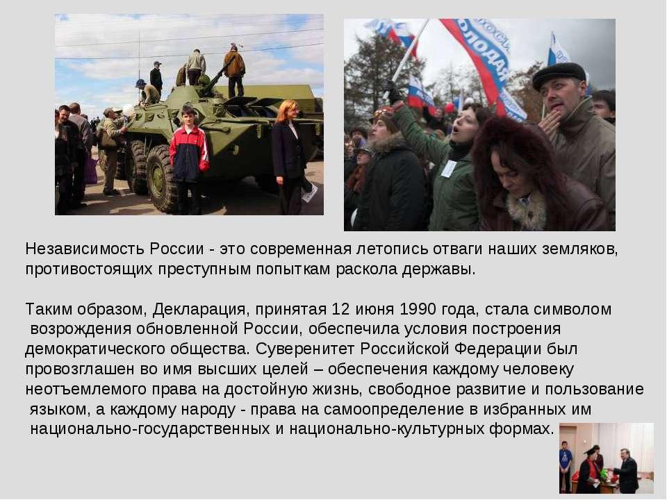 Независимость России - это современная летопись отваги наших земляков, против...