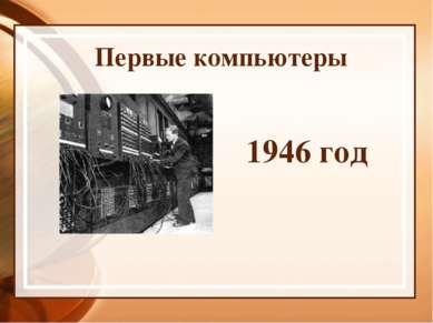 Первые компьютеры 1946 год