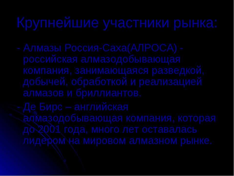Крупнейшие участники рынка: - Алмазы Россия-Саха(АЛРОСА) - российская алмазод...