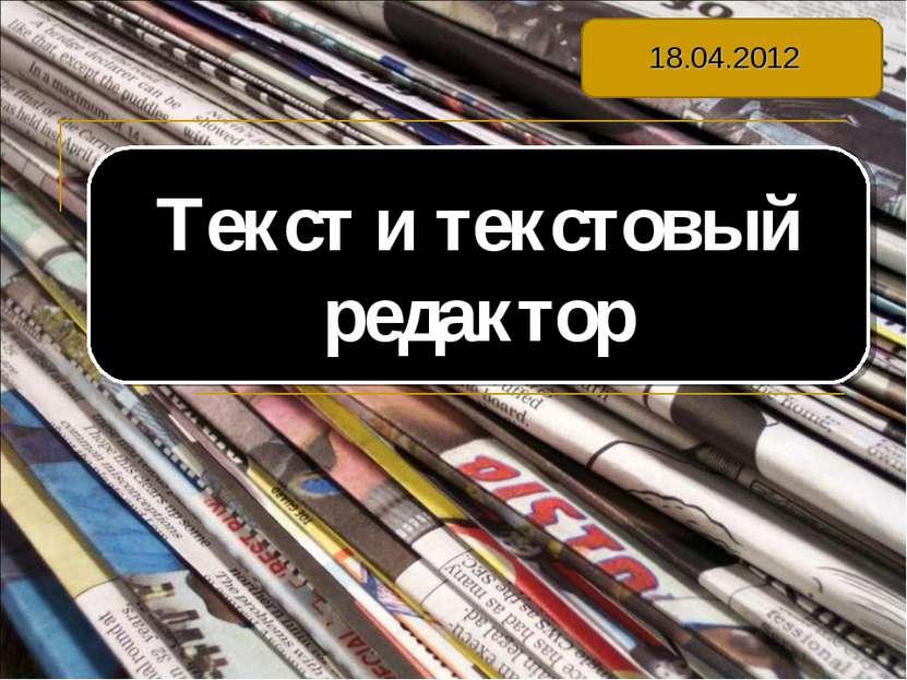 Текст и текстовый редактор 18.04.2012