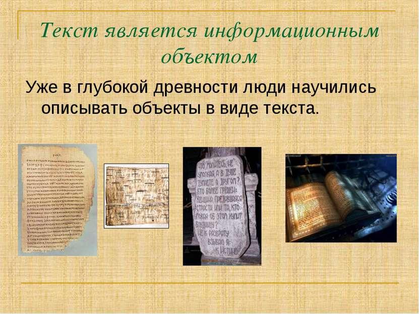 Текст является информационным объектом Уже в глубокой древности люди научилис...