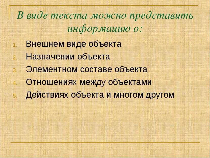 В виде текста можно представить информацию о: Внешнем виде объекта Назначении...