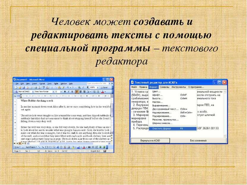 Человек может создавать и редактировать тексты с помощью специальной программ...