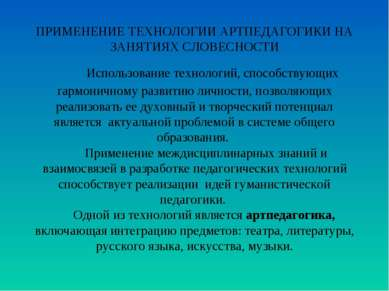 ПРИМЕНЕНИЕ ТЕХНОЛОГИИ АРТПЕДАГОГИКИ НА ЗАНЯТИЯХ СЛОВЕСНОСТИ Использование тех...