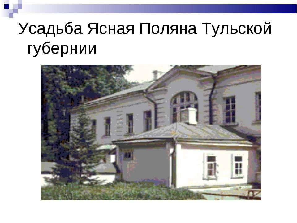 Усадьба Ясная Поляна Тульской губернии