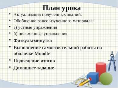 План урока Актуализация полученных знаний. Обобщение ранее изученного материа...