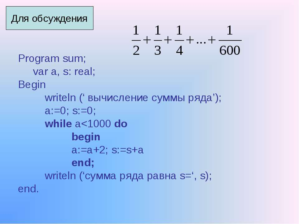 Program sum; var a, s: real; Begin writeln (' вычисление суммы ряда'); a:=0; ...