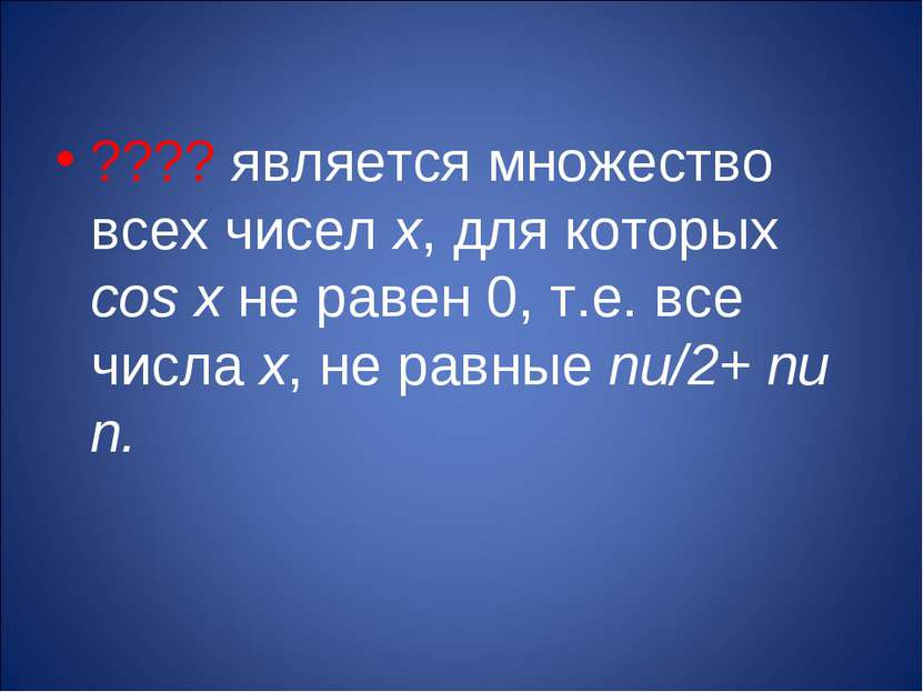 ???? является множество всех чисел х, для которых cos x не равен 0, т.е. все ...