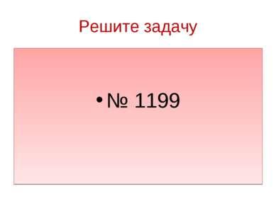 Решите задачу № 1199