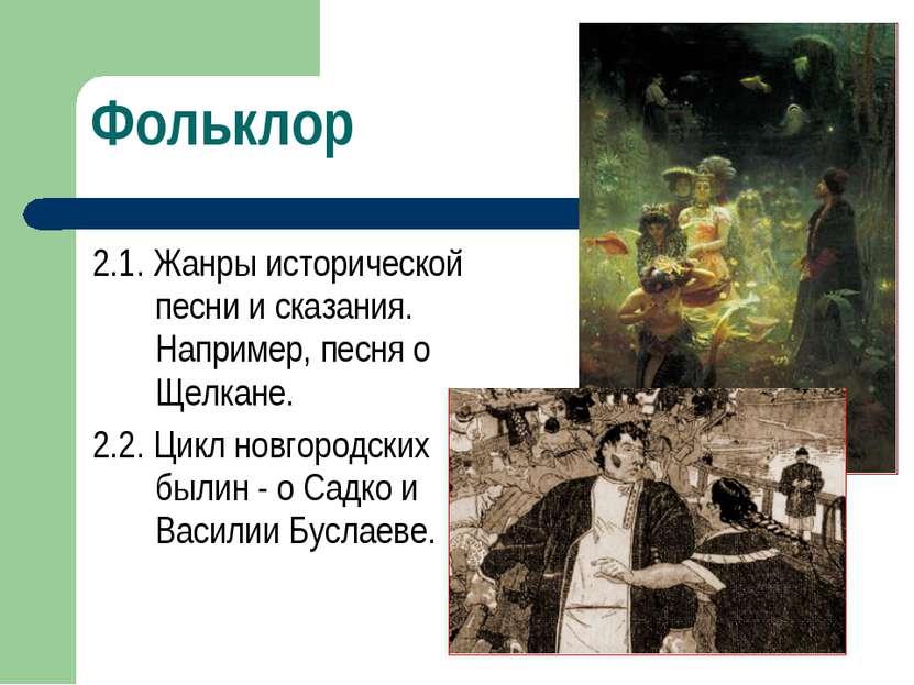 Фольклор 2.1. Жанры исторической песни и сказания. Например, песня о Щелкане....