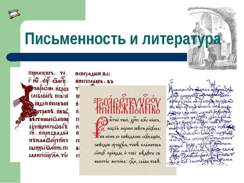 Письменность и литература