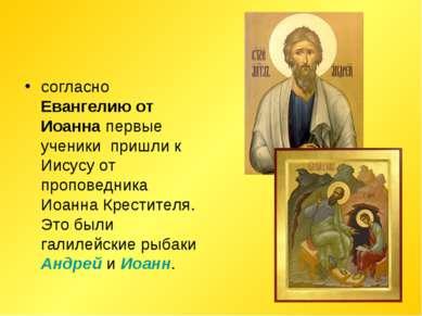 согласно Евангелию от Иоанна первые ученики пришли к Иисусу от проповедника ...