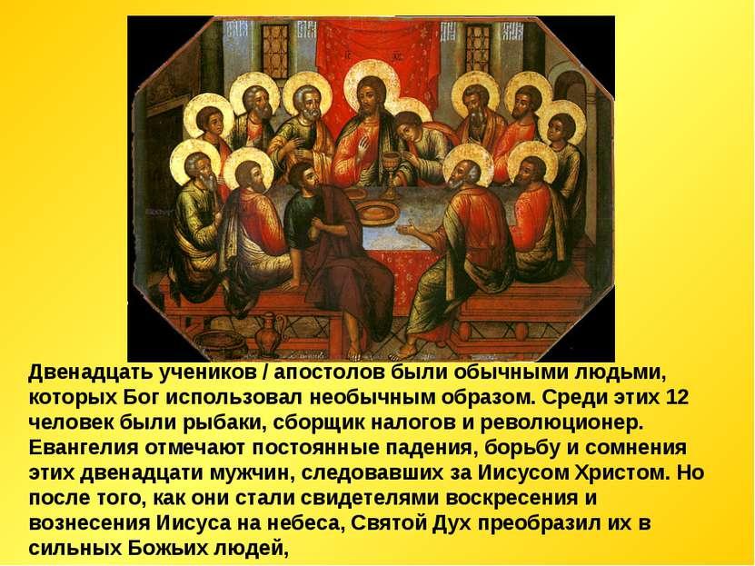 Двенадцать учеников / апостолов были обычными людьми, которых Бог использовал...