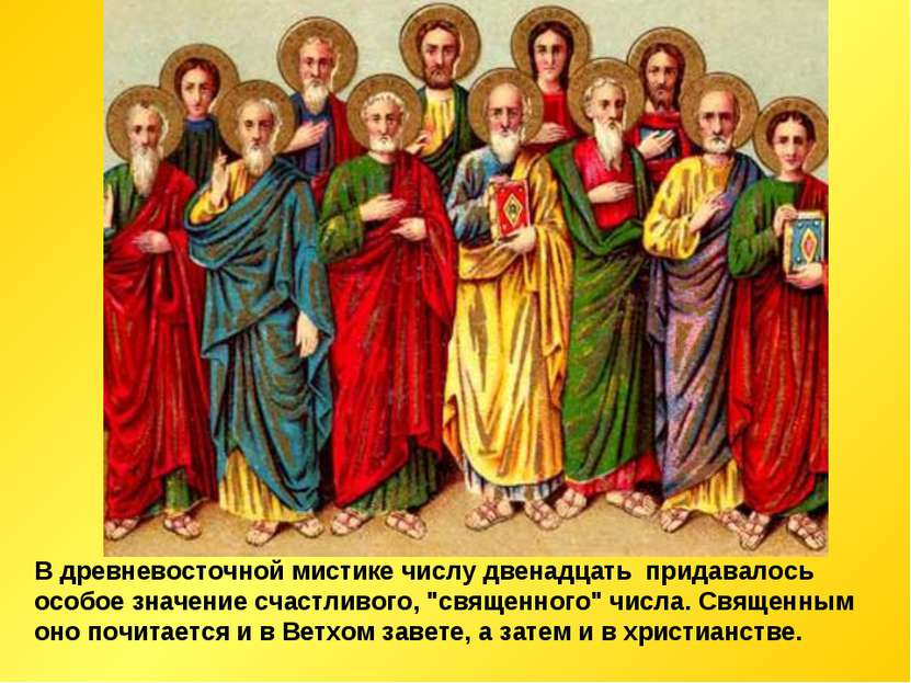 В древневосточной мистике числу двенадцать придавалось особое значение счаст...
