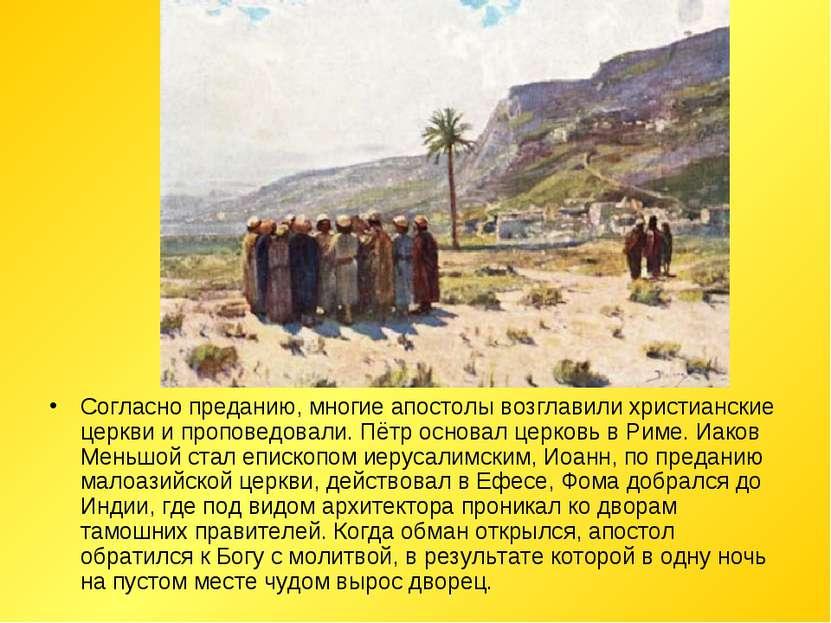 Согласно преданию, многие апостолы возглавили христианские церкви и проповедо...