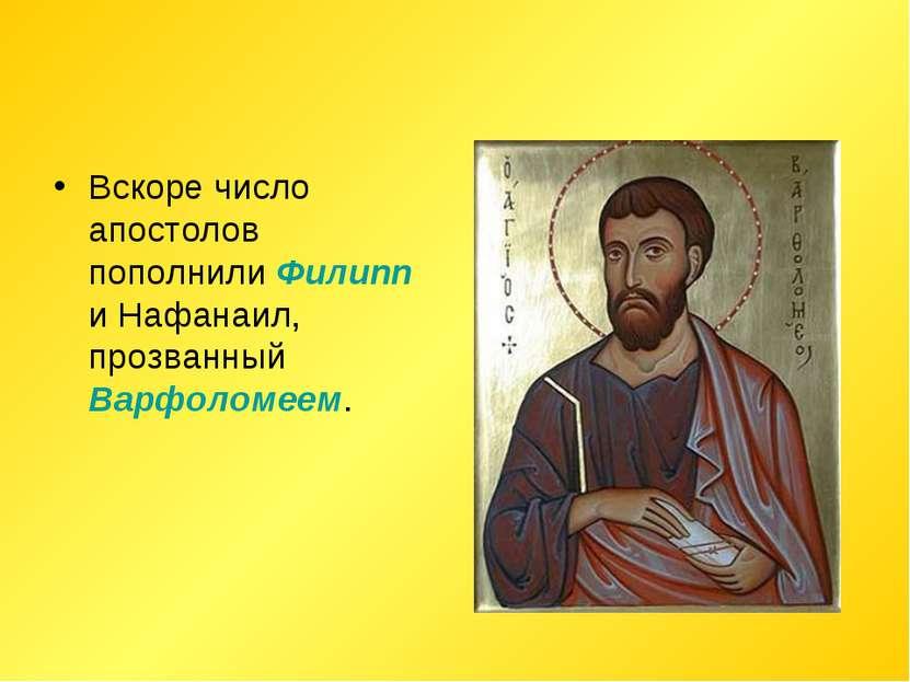 Вскоре число апостолов пополнили Филипп и Нафанаил, прозванный Варфоломеем.