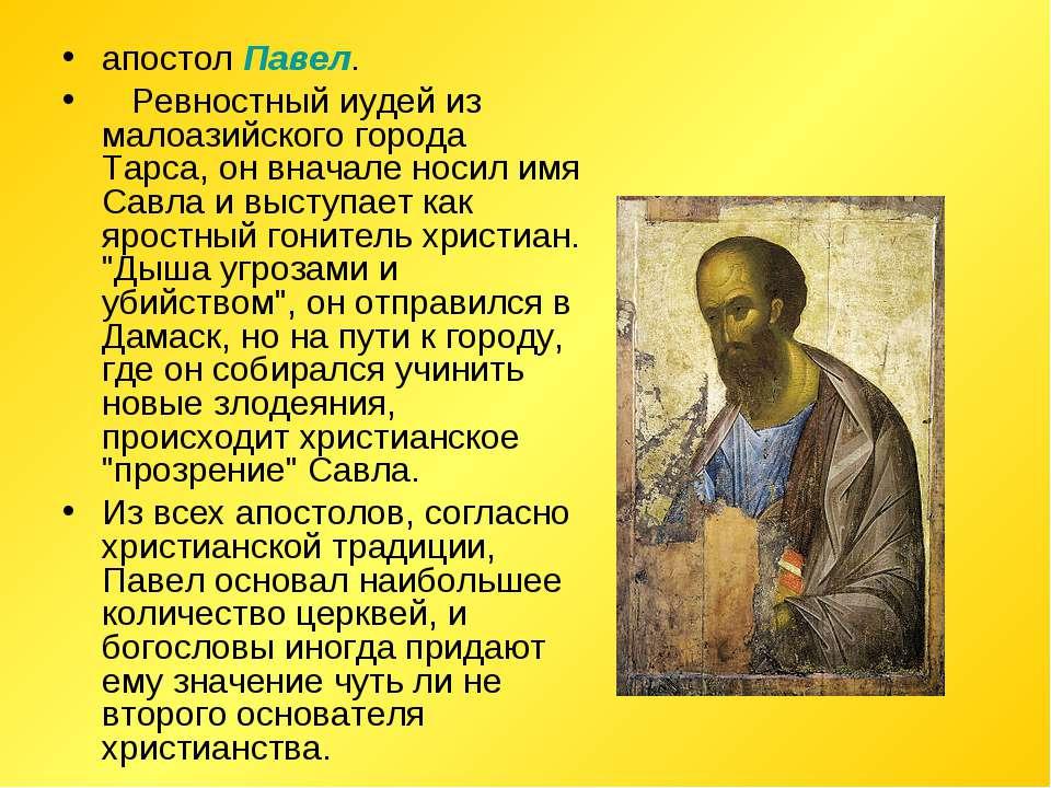 апостол Павел.  Ревностный иудей из малоазийского города Тарса, он вначале ...