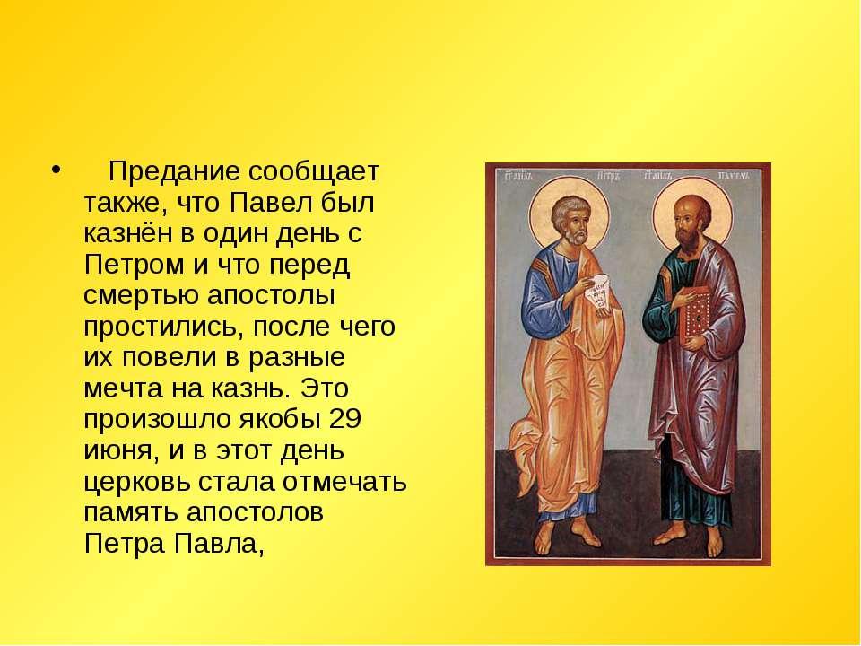 Предание сообщает также, что Павел был казнён в один день с Петром и что п...
