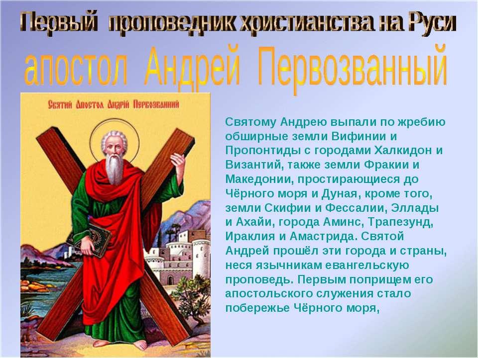 Святому Андрею выпали по жребию обширные земли Вифинии и Пропонтиды с городам...