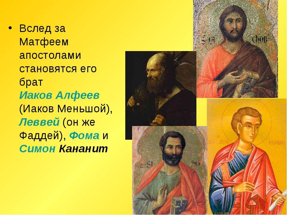 Вслед за Матфеем апостолами становятся его брат Иаков Алфеев (Иаков Меньшой),...