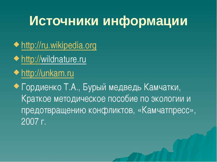 Источники информации http://ru.wikipedia.org http://wildnature.ru http://unka...