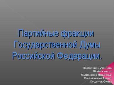 Партийные фракции Государственной Думы Российской Федерации.