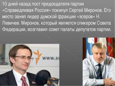 10 дней назад пост председателя партии «Справедливая Россия» покинул Сергей М...