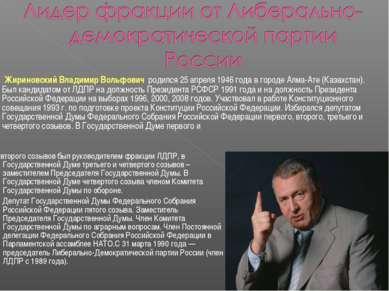 второго созывов был руководителем фракции ЛДПР, в Государственной Думе третье...