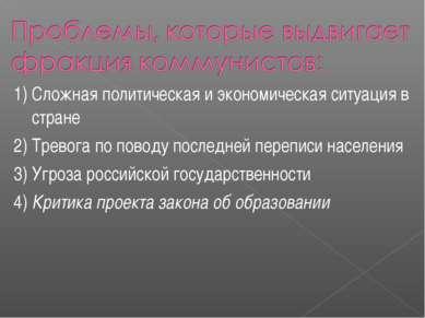 1) Сложная политическая и экономическая ситуация в стране 2) Тревога по повод...