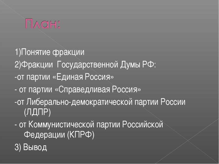 1)Понятие фракции 2)Фракции Государственной Думы РФ: -от партии «Единая Росси...