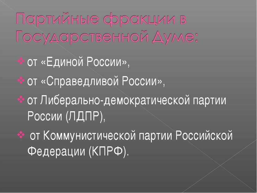 от «Единой России», от «Справедливой России», от Либерально-демократической п...