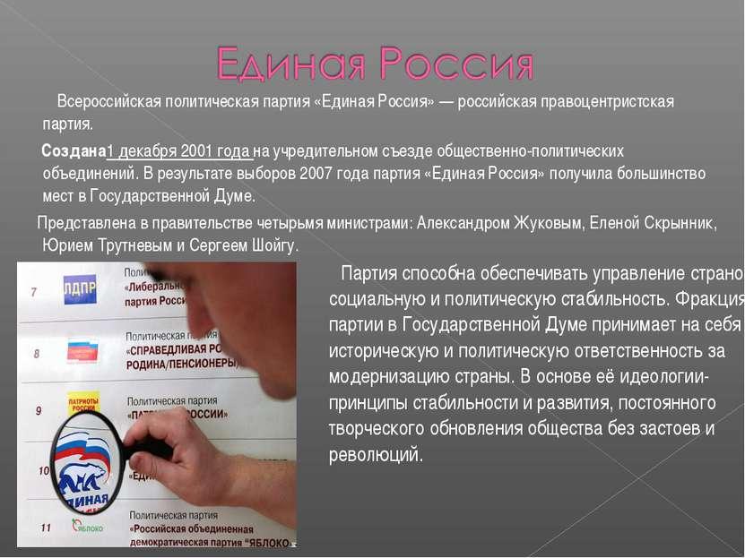 Всероссийская политическая партия «Единая Россия» — российская правоцентристс...