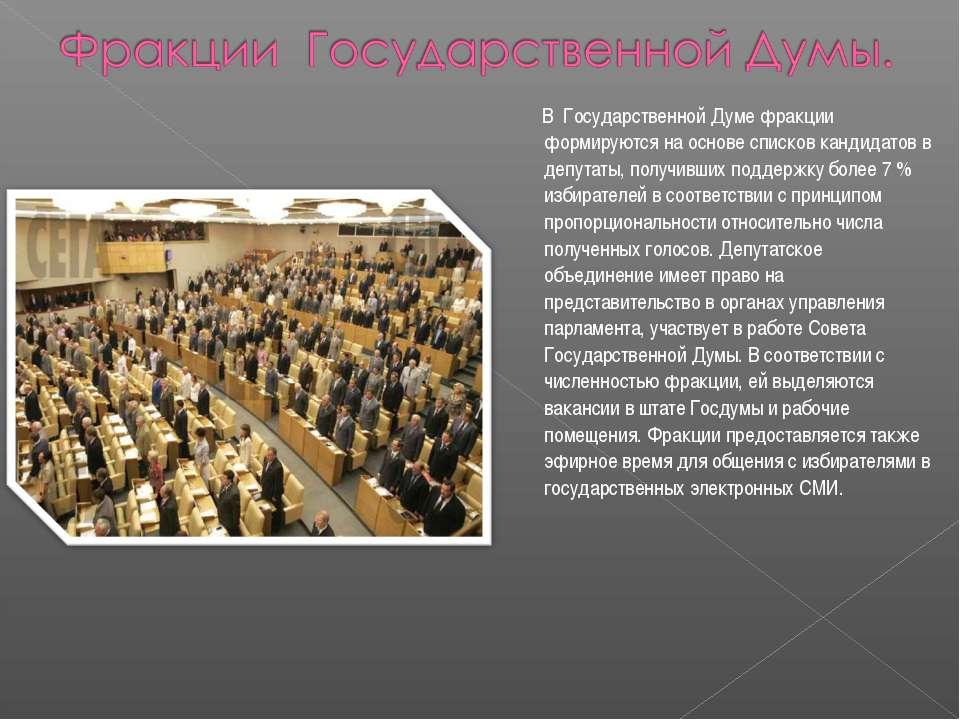 В Государственной Думе фракции формируются на основе списков кандидатов в деп...