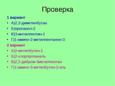Проверка 1 вариант А)2,2-диметилбутан Б)пропанол-2 В)3-метилпентин-1 Г)1-амин...