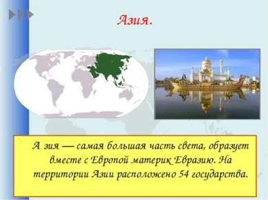 Азия. А зия — самая большая часть света, образует вместе с Европой материк Ев...