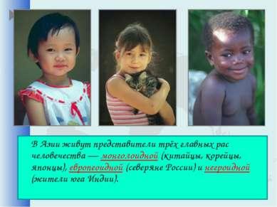 В Азии живут представители трёх главных рас человечества — монголоидной (кита...