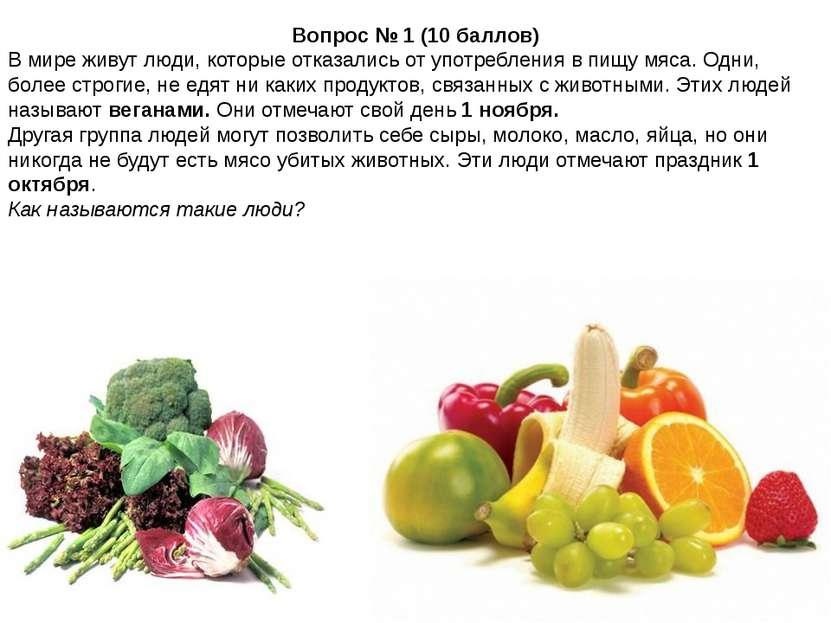 Вопрос № 1 (10 баллов) В мире живут люди, которые отказались от употребления ...