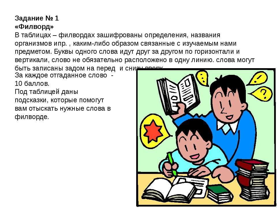 Задание № 1 «Филворд» В таблицах – филвордах зашифрованы определения, названи...