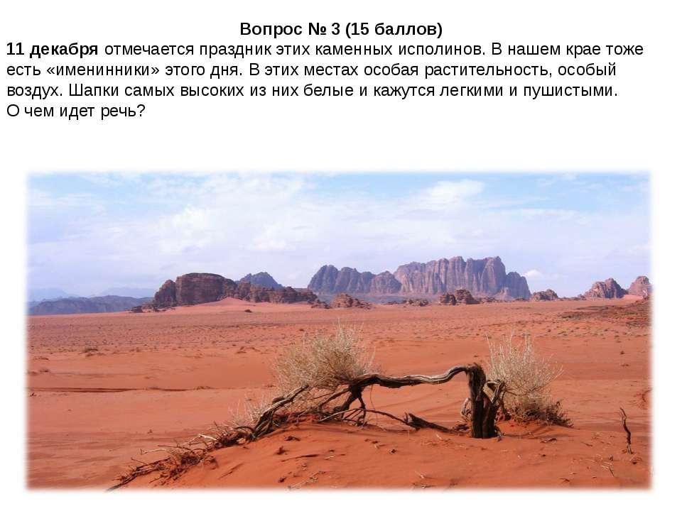 Вопрос № 3 (15 баллов) 11 декабря отмечается праздник этих каменных исполинов...