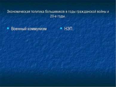 Экономическая политика большевиков в годы гражданской войны и 20-е годы. Воен...