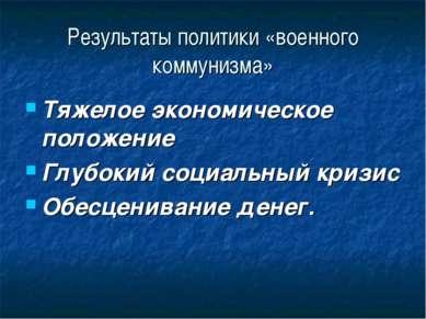 Результаты политики «военного коммунизма» Тяжелое экономическое положение Глу...
