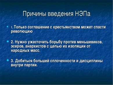 Причины введения НЭПа 1. Только соглашение с крестьянством может спасти револ...
