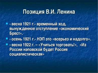 Позиция В.И. Ленина - весна 1921 г.- временный ход, вынужденное отступление «...